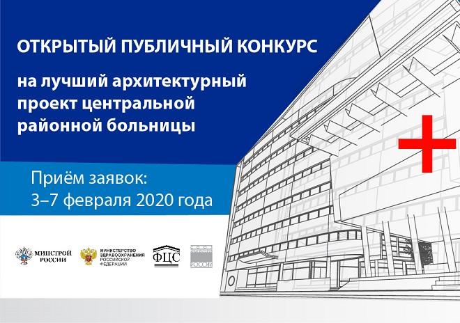Отрытый публичный конкурс на лучший архитектурный проект центральной районной больницы