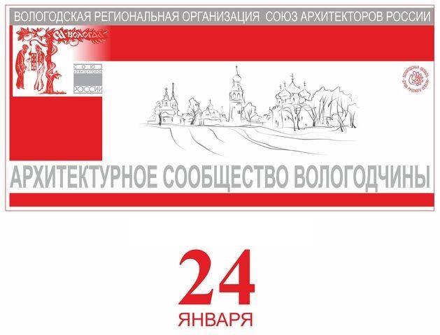 Общественное обсуждения проекта внесения изменений в генплан г. Вологды и с. Молочное 24.01.2020
