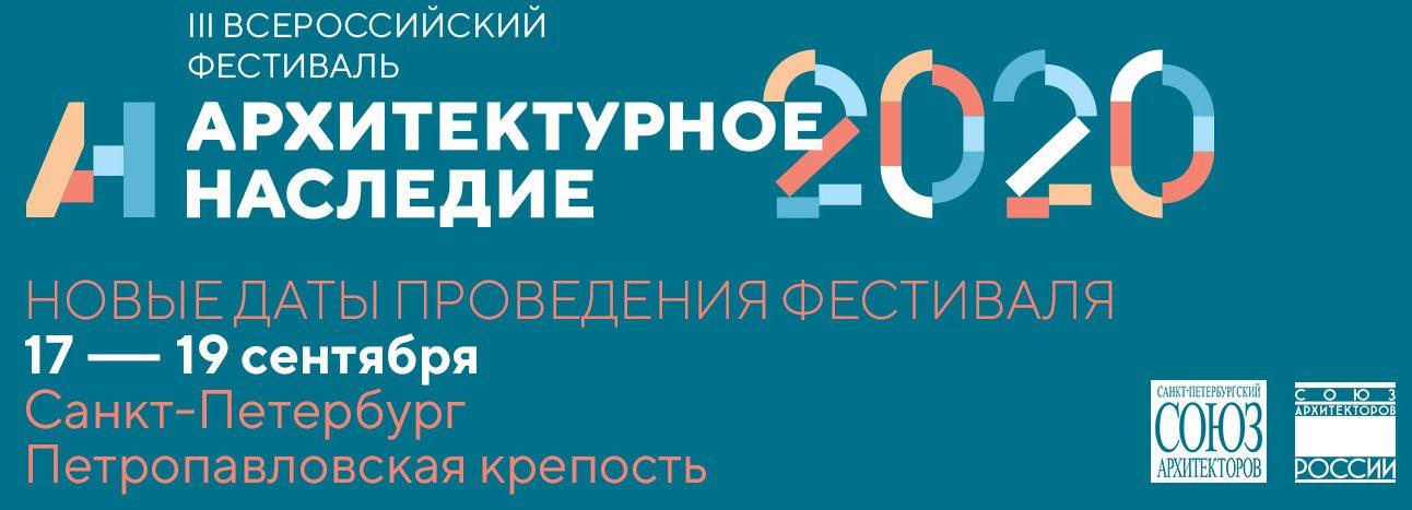 Фестиваль 'Архитектурное наследие'
