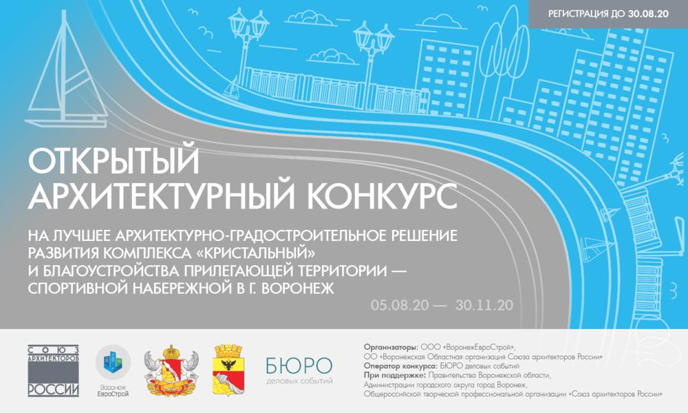 Архитектурный конкурс --ЖК Кристальный и Спортивная набережная, г. Воронеж--