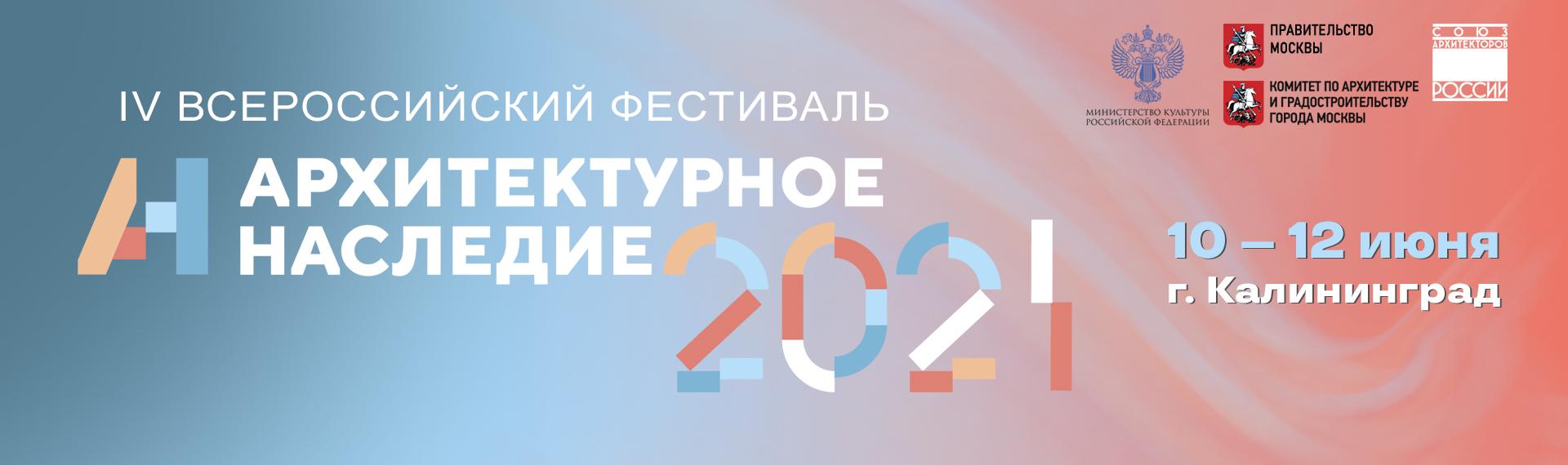 Фестиваль 'Архитектурное наследие 2020'
