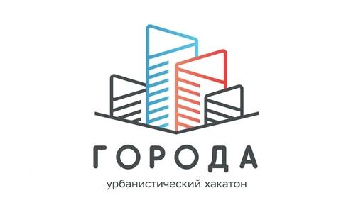 Всероссийский урбанистический хакатон 'Города'